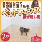 ペットフェンス ペットケージ 70×50cm 2枚組 網目 継ぎ足し用 ペットサークル サークル ケージ 犬 猫 室内 侵入防止 簡単組立