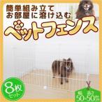 ペットフェンス ペットケージ 50×50cm 8枚組 網目 ホワイト ペットサークル サークル ケージ 犬 猫 室内 侵入防止 簡易フェンス 簡易サークル 簡単組立