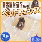 ペットフェンス ペットケージ 35×35cm 20枚組 透明 ペットサークル サークル ケージ 犬 猫 室内 侵入防止 簡易フェンス 簡易サークル 簡単組立