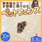 ペットフェンス ペットケージ 35×35cm 20枚組 網目 ホワイト ペットサークル サークル ケージ 犬 猫 室内 侵入防止 簡易フェンス 簡易サークル 簡単組立