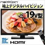 ショッピング液晶テレビ 19型 液晶テレビ 地上波デジタルハイビジョン FT-A1903B 19V型 19インチ HDMI入力端子 地デジ ハイビジョン テレビ 本体 ネクシオン