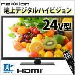 ショッピング液晶テレビ 24型 液晶テレビ 地上波デジタルハイビジョン FT-A2403B 地デジ ハイビジョン 24V型 24インチ HDMI入力端子 テレビ 本体 ネクシオン
