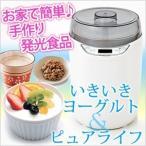 ヨーグルトメーカー いきいきヨーグルト&ピュアライフ EB-RM10A 発酵食品 メーカー 手作り 乳製品 ヨーグルト 発芽玄米 塩麹 発酵 自家製