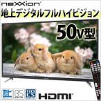 ショッピング液晶テレビ 50型 液晶テレビ 地上波デジタルフルハイビジョン FT-C5015B 地デジ 50V型 50インチ HDMI入力端子 テレビ 本体 BS CS 3波 外付けHDD録画 ネクシオン