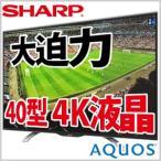シャープ AQUOS 40型 4K 液晶テレビ 地上波デジタルハイビジョン LC-40U30 40V型 40インチ 地デジ BS 110度CS HDMI入力端子 ハイビジョン テレビ 本体