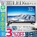 32型 液晶テレビ 地上デジタルハイビジョン LED液晶テレビ LEDバックライト搭載 32V型 32インチ HDMI 外付HDD録画対応 TV 地デジ CATV  AT-32C03SR