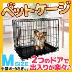 ペットケージ 折りたたみ ケージ 犬 猫 小型犬用 2つの出入り口 スライドトレー 付き 犬小屋 サークル ゲージ Mサイズ 60×42×48cm