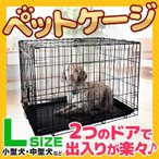 ペットケージ 折りたたみ ケージ 犬 猫 小型犬用 中型犬用 2つの出入り口 スライドトレー 付き 犬小屋 サークル ゲージ Lサイズ 76×47.5×54cm