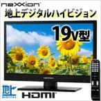 19型 液晶テレビ 地上波デジタルハイビジョン WS-TV1951B 19V型 19インチ HDMI入力端子 地デジ ハイビジョン テレビ 本体 ネクシオン