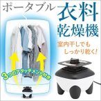 衣類乾燥機 本体 ポータブル 乾燥機 衣類乾燥カバー 衣類乾燥 靴乾燥 衣類 シャツ 下着 部屋干し 自動停止 EB-RM36K