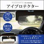 アイプロテクター サンバイザー 自動車用  車フロント用 車用 カーサンバイザー 光を遮り 視界を確保 取り付け簡単 逆光 UVカット 日除け EB-RM39G