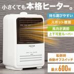 ミニファンヒーター 600W ホワイト 電気ヒーター 足元 コンパクト 小型 ストーブ 暖房器具 安...