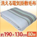 電気毛布 敷き毛布 画像