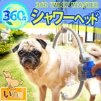 犬用 シャワーヘッド ペット用 360度 シャワー 手元スイッチ 犬 いぬ お散歩帰り 水遊び お風呂 シャンプー 熱中症 予防