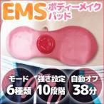 EMS運動 EMSボディーメイクパッド MEF-25 ダイエット フィットネス エクササイズ 腹筋 シェイプアップ トレーニング 肉体改造 筋力アップ メール便送料無料