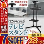 テレビスタンド 壁寄せ キャスター付き ハイタイプ VESA規格 32〜65型対応 モニター スタンド 液晶モニター 液晶テレビ 壁掛け テレビ台 液晶ディスプレイ