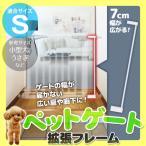 ペットゲート 高さ61cm Sサイズ用 拡張幅 ロータイプ 突っ張り 突っ張り式 ペットゲージ ペット いぬ 犬 ペット用 室内 室内犬