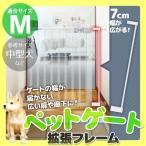 ペットゲート 高さ76cm Mサイズ用 拡張幅 ハイタイプ 突っ張り 突っ張り式 ペットゲージ ペット 犬 猫 ペット用 室内 室内犬