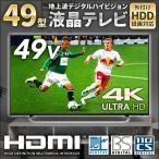ショッピング液晶テレビ 液晶テレビ 49型 4K対応 地上デジタルハイビジョン SQ-Y49H4K302 地デジ BS CS HDMI端子 搭載 4K テレビ TV 49V型 49インチ
