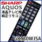 シャープ アクオス テレビリモコン 純正 リモコン GB130WJSA 液晶テレビ スタンダードテレビ用 純正リモコン SHARP AQUOS メール便送料無料