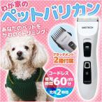 ペット用 バリカン 充電式 コードレス 犬用 猫用 トリミング グルーミング 犬 猫 散髪 わが家のペットバリカン WJ-849