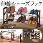 靴箱 シューズラック 伸縮 ロータイプ ラック 伸縮可能 下駄箱 靴 整理 シューズボックス 省スペース 薄型 靴入れ CW1803-B0