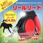 犬用 リード LEDライト搭載 伸縮リード 最大 4.2m リールリード ペット用 中型犬 小型犬 夜のお散歩 安心 安全 散歩グッズ