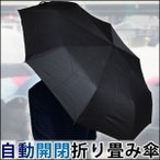 Yahoo!アイリストップマート折り畳み傘 自動開閉式 直径104cm 8本骨 高強度 グラスファイバー フレーム ワンタッチ開閉 雨傘 撥水 はっ水 大きい 傘 手元LEDライト搭載