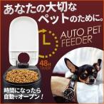 ペット用 自動給餌器 小型 犬 猫 1食分 ペットフード ドライフード ウェットフード 小型犬 対応 ペットフィーダー 自動 給餌 餌やり 自動餌やり機