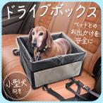 ペット用 ドライブボックス ボックスシート ドライブ 防水シート わんちゃん ねこちゃん 小動物 安心 安全カー用品