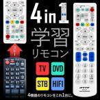 テレビ リモコン 汎用 4in1 マルチ 学習リモコン テレビリモコン テレビ DVD ブルーレイ レコーダー マルチリモコン メール便送料無料