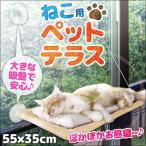 猫用 ペットテラス 吸盤タイプ ペット用 ベッド ハンモック テラス お昼寝 ひなたぼっこ ねこちゃん 吸盤 上下運動