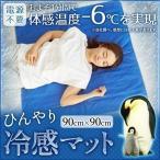 冷感 敷きパッド 冷感マット シングル ショート 90×90cm ひんやり 涼感 マット シート 赤ちゃん 犬 猫 ペット 熱中症対策 快眠