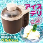 ショッピングアイスクリーム アイスクリームメーカー アイスデリ アイスクリーム お手軽 簡単 アイスクリーム作り デザート フリージング クッカー ハイアール JL-ICM700A