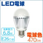 LED電球 E26口金 電球色 全光束470lm LE-68Y47 LED照明 天井照明 電球 ライト 省エネ エコ