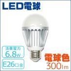 LED電球 E26口金 電球色 300lm LE-38Y25 LED照明 天井照明 電球 ライト 省エネ エコ