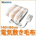 電気毛布 敷き毛布 140×80cm 電気敷毛布 室温センサー ダニ退治 機能付き 丸洗い可能 洗えるブランケット モリタ TMB-S14KS