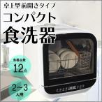食器乾燥機 食器洗い乾燥機 食器洗浄機 小型 食洗機 卓上型 3人用 工事不要 家庭用 コンパクト 食器洗い機 SDW-J5L(W)