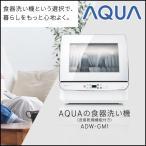 食器洗い乾燥機 4人用 食洗機 送風乾燥機能付き 食器乾燥機 食器洗浄機 食器洗い機 食器 24点 コンパクト AQUA ADW-GM1