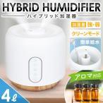 加湿器 ハイブリッド式 アロマ おしゃれ 超音波加湿器 大容量 4L UV抗菌灯 卓上 ハイブリッド式加湿器 加湿機 乾燥対策 加湿 潤い 保湿