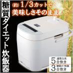 ルームメイト 糖質ダイエット炊飯器 ホワイト RM-69H