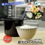 電子レンジ専用炊飯器 ちびくろちゃん 2合炊き 目皿プラス レンジ専用 炊飯 おひつ 時短 節電 簡単 ミニ炊飯器 安心の日本製
