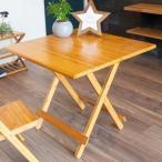 テーブル 折りたたみ おしゃれ 北欧風 ダイニングテーブル フォールディングテーブル 折り畳み 竹製 折りたたみテーブル
