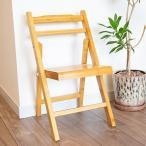 チェア 折りたたみ おしゃれ 北欧風 ダイニングチェア フォールディングチェア 椅子 イス 折り畳み 竹製折りたたみチェア