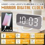 デジタル時計 置き時計 USBポート付き ミラー型 目覚まし時計 壁掛け時計 クロック アラーム