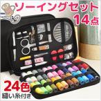 裁縫セット ソーイングセット 24色 縫い糸付き 大容量14点セット ミシン糸セット 裁縫 ポータブル ミシン 持ち運び 裁縫道具