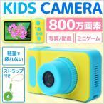 子供用 デジタルカメラ トイカメラ 800万画素 キッズカメラ かわいい キッズ おもちゃ カメラ