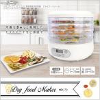 フードドライヤー 食品乾燥機 家庭用 ドライフードメーカー 無添加 ドライフルーツ 乾燥 野菜 フルーツ 干物 ジャーキー 保存食