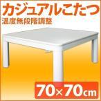 こたつテーブル こたつ 一人用 70cm 正方形 炬燵 コタツ 温度調節可能 組み立て 簡単 コンパクト 軽量 シンプル 省スペース 1人暮らし