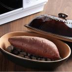 陶器製 焼きも器 焼きいも鍋 電子レンジ専用 焼き芋 やきいも 焼きイモ 家庭用 焼き芋器 さつまいも